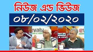 News & Views | নিউজ এন্ড ভিউজ | Bangla Talk Show | 08_February_2020