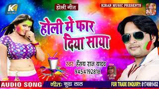 #Hansay Raj Yadav इस साल का New Holi Song - #होली में फार दिया साया - Super Hit होली गीत 2020
