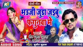 #Om Prakash Diwana, Mira Murti का पहला होली गीत - #भउजी जुड़ा जइबु फगुनवा में - Holi Song 2020