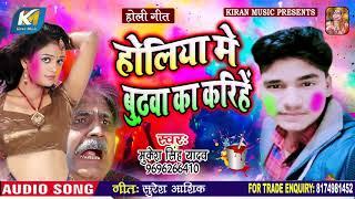 # होलिया में बुढ़वा का करिहें - #Mukesh Singh Yadav का New होली गाना - Bhojpuri Holi Songs 2020