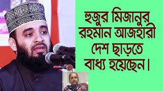 হুজুর মিজানুর রহমান দেশ ছাড়তে বাদ্য হয়েছেন | মিনা ফারহা-Mian Farah | Bangla Talk Show 2020