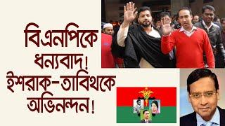 বিএনপিকে ধন্যবাদ ! ইশরাক তাবিথকে অভিনন্দন | Golam Maula Rony | Bangla Talk Show 2020
