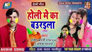 इंतजार ख़त्म आगया #Rakesh Bharti ,Anshika Kushvaha का धमाकेदार होली गीत 2020 | #होली में बउरइला