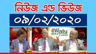 News & Views | নিউজ এন্ড ভিউজ | Bangla Talk Show | 09_February_2020