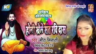 #Mira Minakshi  का 2020 का स्पेशल रविदास जयंत्री #होली Song - होली खेले संत रवि दास जी
