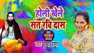 #Pushpa Rana का 2020 का स्पेशल रविदास जयंत्री #होली Song - होली खेले संत रवि दास - Holi Songs New