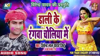 #Jitendar Lal Yadav Jitu  का धमाकेदार होली गीत 2020 #डाली के चोलिया में #Bhojpuri New Holi Song