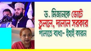 ডক্টর মিজানকে ভোটে তুললে, দালাল সরকার পালাতে বাধ্য ইহাই কারন | Mina Farah | Bangla Talk Show 2020
