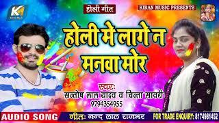 #Santosh Lal Yadav,Chinta Sawri का धमाकेदार होली गीत 2020 #होली में लागे न मनवा मोर #New Holi Song