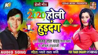 #Vijay Lal Yadav , #Anchal Raghvani | #2020 होली हुड़दंड | देहाती Holi Song 2020