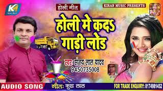 #Sanjay Lal Yadav का Live Holi Dance देहाती गीत | #होली में कदs गाड़ी लोड | Bhojpuri Hit Holi 2020