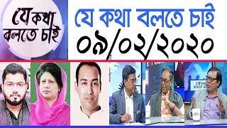 Je Kotha Bolte Chai | যে কথা বলতে চাই | Bangla Talk Show | 09_February_2020
