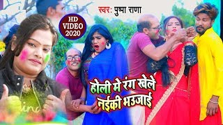 आ गया #Pushpa Rana का चटकदार New Super Hit #VIDEO Holi Song 2020 - #होली में रंग खेले नइकी भउजाई