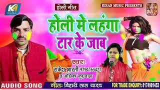 #होली में लहंगा टार के जाब - #Rakesh Bharti और #Anshika Kushvaha का New होली गीत 2020 - Holi Song