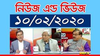 News & Views | নিউজ এন্ড ভিউজ | Bangla Talk Show | 10_February_2020