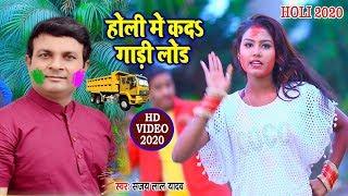 #VIDEO - Sanjay Lal Yadav | होली में कदs गाड़ी लोड | New Bhojpuri Holi Song 2020