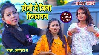 #Akshara 2 के इस #VIDEO ने तो सबके होश उड़ा दिये है - #होली में जिला हिलवलश - Holi Geet 2020