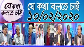 Je Kotha Bolte Chai | যে কথা বলতে চাই | Bangla Talk Show | 10_February_2020