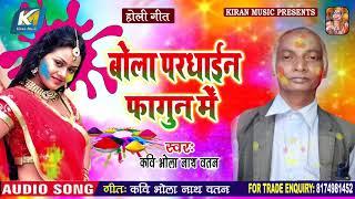 #Kavi Bhola Nath Vatan का Live देहाती होली गीत | #बोला परधाईन फागुन में  | Bhojpuri Hit Holi 2020