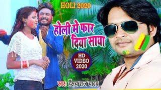 #Video Holi Song 2020 - #होली में फार दिया साया - #Hansay Raj Yadav - New Holi  2020