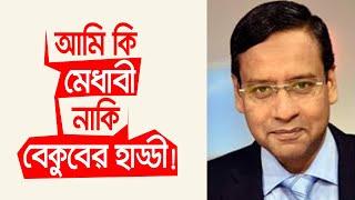 আপনি কি মেধাবী নাকি বেকুবের হাড্ডী | Golam Maula Rony | Bangla Talk Show 2020