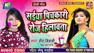 हो गया फाइनल 2020 के होली में | #Mira Minakshi का #सईया पिचकारी रोज हिलावता - यही गाना बजेगा