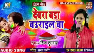 #देवरा बडा बउराइल बा #Anshika Kushvaha Holi Song 2020 #अब किसी गाने का इंतजार नहीं - New Holi