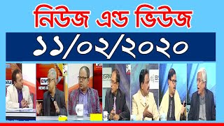 News & Views | নিউজ এন্ড ভিউজ | Bangla Talk Show | 11_February_2020