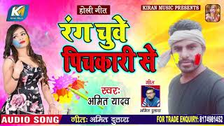2020 देहाती होली गीत | #Amit Yadav | #रंग चुवे पिचकारी से | Bhojpuri Dehati Holi 2020