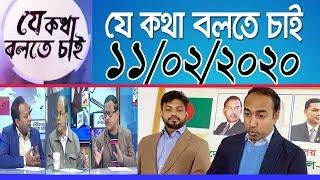 Je Kotha Bolte Chai | যে কথা বলতে চাই | Bangla Talk Show | 11_February_2020