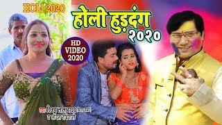#Video - होली हुड़दंग 2020  - #Vijay Lal Yadav, Anchal Raghvani का सबसे हिट होली गीत 2020 New Holi