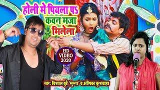 #Vishal Dubey और Anshika Kushwaha का नया होली #VIDEO SONG 2020 - होली में पियला प कवन मजा मिलेला