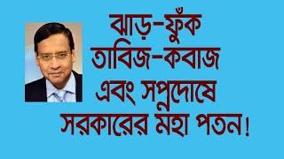 ঝাড় ফুঁক, তাবিজ কবাজ এবং সপ্নদোষে সরকারের মহা পতন | Golam Maula Rony | Bangla Talk Show 2020