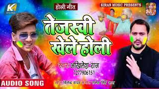 #तेजस्वी खेले होली #Akhilesh Raj Holi Song 2020 #अब किसी गाने का इंतजार नहीं - Lalu Chacha Holi Git