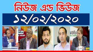 News & Views | নিউজ এন্ড ভিউজ | Bangla Talk Show | 12_February_2020