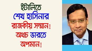 বিদেশ সফরে শেখ হাসিনার সম্মান বনাম অপমান | Golam Maula Rony | Bangla Talk Show 2020