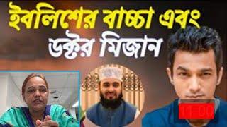 ইবলিশের বাচ্চা এবং ডক্টর মিজান | মিনা ফারহা | Mina Farah | Bangla Talk Show 2020