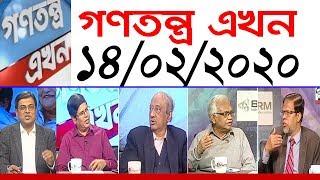 Gonotontro Akhon | গণতন্ত্র এখন | Bangla Talk Show 2020 | 14_February_2020