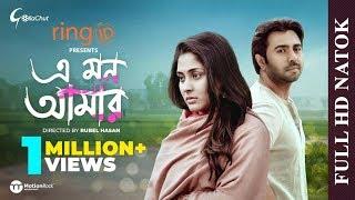 E Mon Amar | এ মন আমার | Apurba | Mehazabien Chowdhury | Rubel Hasan | New Valentine Natok