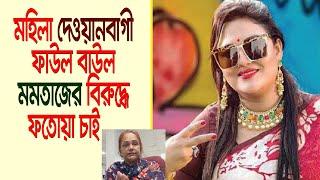 মহিলা দেওয়ানবাগী ফাউল বাউল মমতাজের বিরুদ্ধে ফতোয়া চাই | Mina Farah | Bangla Talk Show 2020