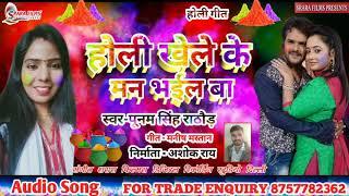 होली खेले के मन भईल बा || Holi Khele Ke Man Bhail Ba || Poonam Singh Rathaud का न्यू होली साँग 2020