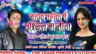 #होली_गीत_2020 #फागुन महिना में मुश्किल बा जीना #Fagun Mahina Men Mushkil Ba Jenna #Gautam_Kumar_Jha