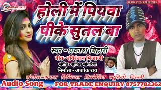 होली में पियवा पीके सुतल बा || Holi Men Piyawa Pike Sutal Ba || Prakash Bihari का हिट होली साँग 2020