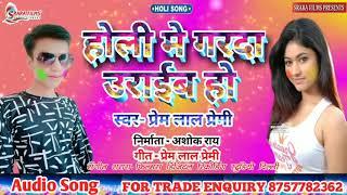 #New_Holi_Song_2020 #होली में गरदा उराईब हो #Holi Men Garda Uraib Ho #Prem_Lal_Premi