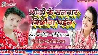 छौड़ी के सलवार बिछौना भईल || Chhaudi Ke Salwar Bichauna Bhail || Moin Raj का न्यू रोमैंटिक साँग 2020