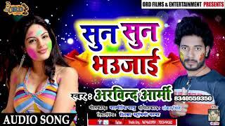 #Arvind Army Holi Song 2020 - सुन सुन भउजाई - Sun Sun Baujaee - Bhojpuri #Holi Song 2020