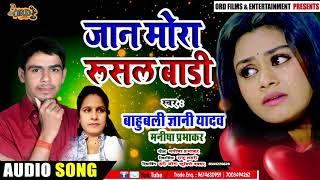 #धोबी गीत - जान मोरा रुसल बाड़ी - Gyani Yadav और Manisha Prabhakar - Bhojpuri Dhobi Geet 2020 New