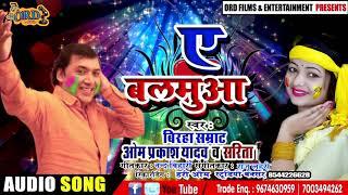 Omprakash Singh Yadav & Sarita Singh Ka Superhit Holi 2020 - ए बलमुआ - A Balamua - New #होली 2020