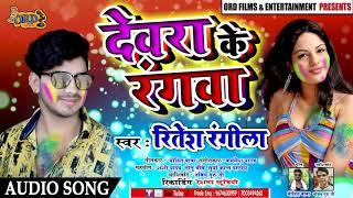 #Ritesh Rangeela का Bhojpuri Holi Song 2020 - देवरा के रंगवा - New Holi Song 2020