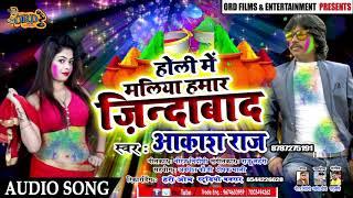 #Akash Raj का Bhojpuri #Holi    होली में मलिया हमार जिन्दाबाद    #Bhojpuri होली Song 2020